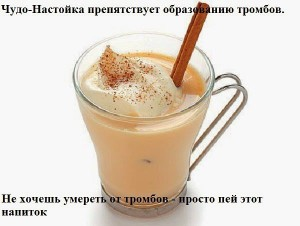 119110925_vkusnyashki_Napitok_ot_trombov