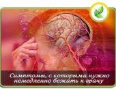 Миниатюра к статье Симптомы, с которыми нужно немедленно бежать к врачу