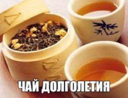 Миниатюра к статье Чай долголетия