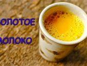 Миниатюра к статье Золотое молоко для сосудов